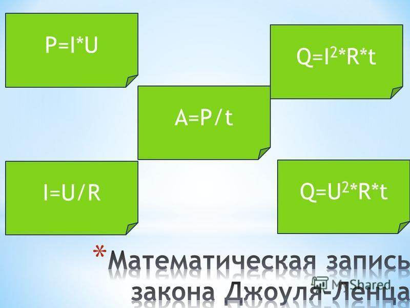ОЙ! ОК! ОЙ! A=P/t I=U/R Q=I 2 *R*t Q=U 2 *R*t P=I*U