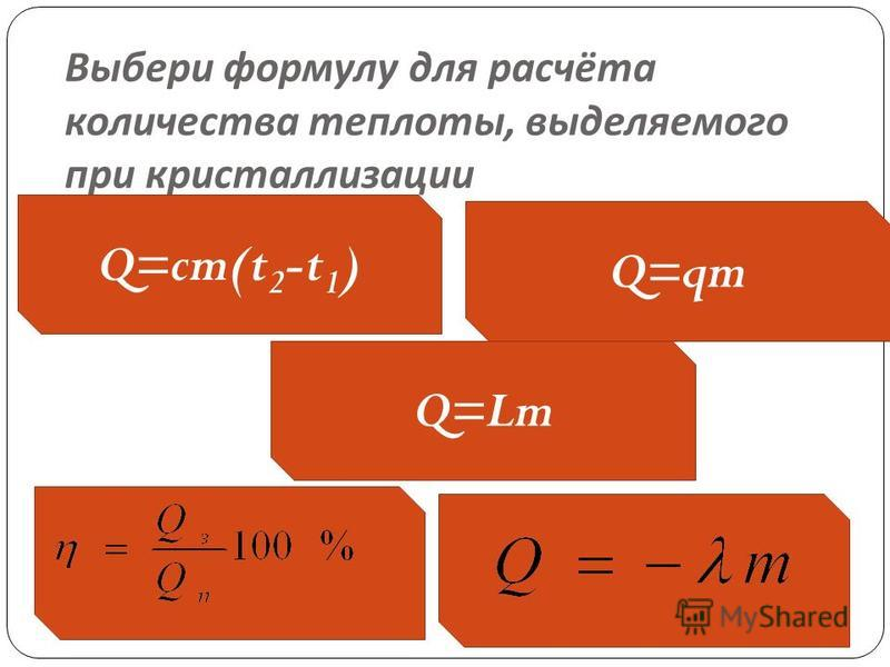 ок - - - - Выбери формулу для расчёта количества теплоты, выделяемого при кристаллизации Q=cm(t 2 -t 1 ) Q=Lm Q=qm