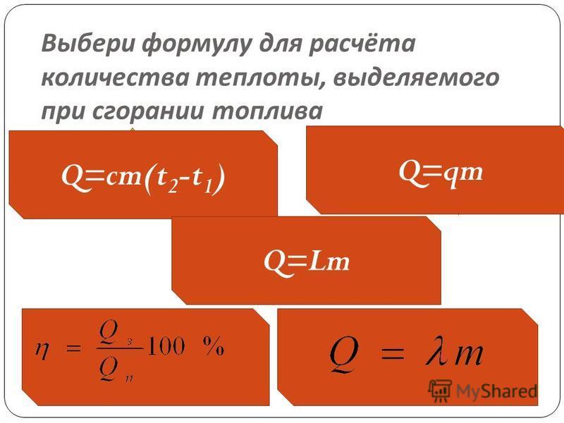 -- - - ок Выбери формулу для расчёта количества теплоты, выделяемого при сгорании топлива Q=cm(t 2 -t 1 ) Q=Lm Q=qm