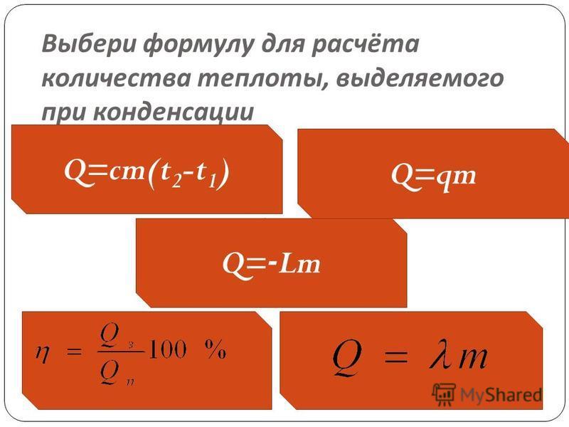 -- - - ок Выбери формулу для расчёта количества теплоты, выделяемого при конденсации Q=cm(t 2 -t 1 ) Q=-Lm Q=qm