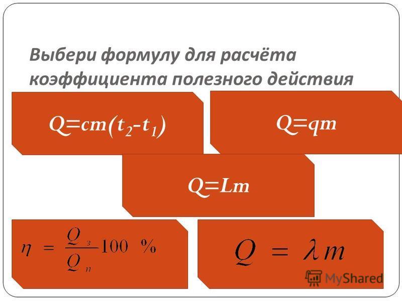 - - - - ок Выбери формулу для расчёта коэффициента полезного действия Q=cm(t 2 -t 1 ) Q=Lm Q=qm