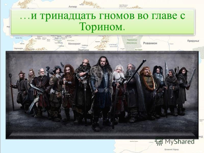 …и тринадцать гномов во главе с Торином.