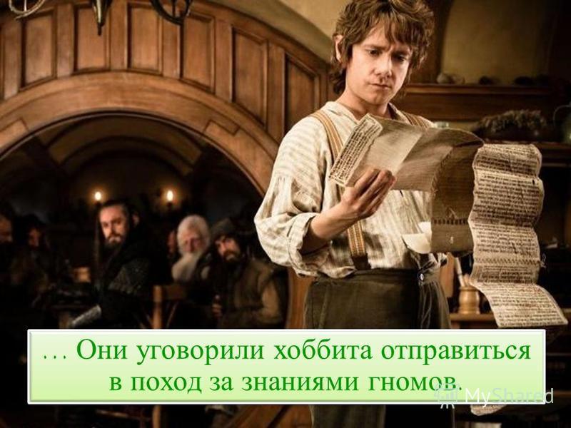… Они уговорили хоббита отправиться в поход за знаниями гномов.