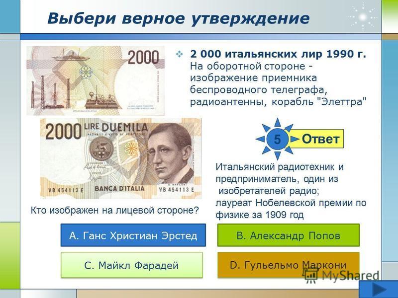 Выбери верное утверждение 2 000 итальянских лир 1990 г. На оборотной стороне - изображение приемника беспроводного телеграфа, радиоантенны, корабль