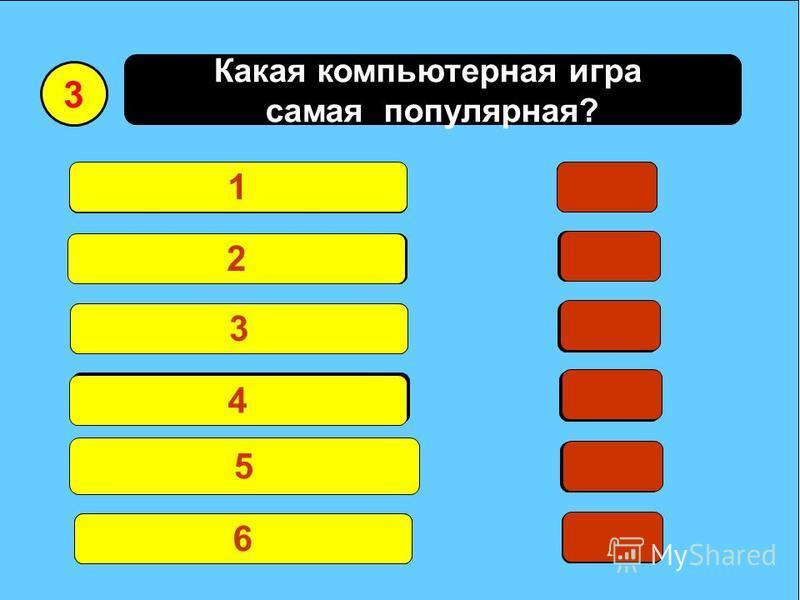 Лошадиная сила – это единица измерения… Мощность 19 Техники 15 Силы 9 Трактора 3 Объема 5 Машины 11 0 0 0 0 0 0 2 1 2 4 6 5 3