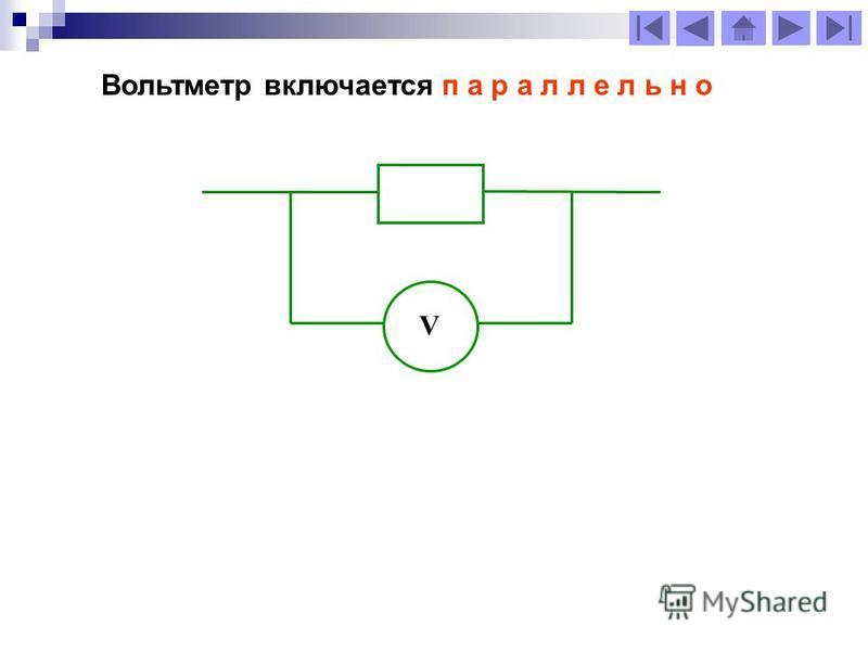 V Вольтметр включается параллельно