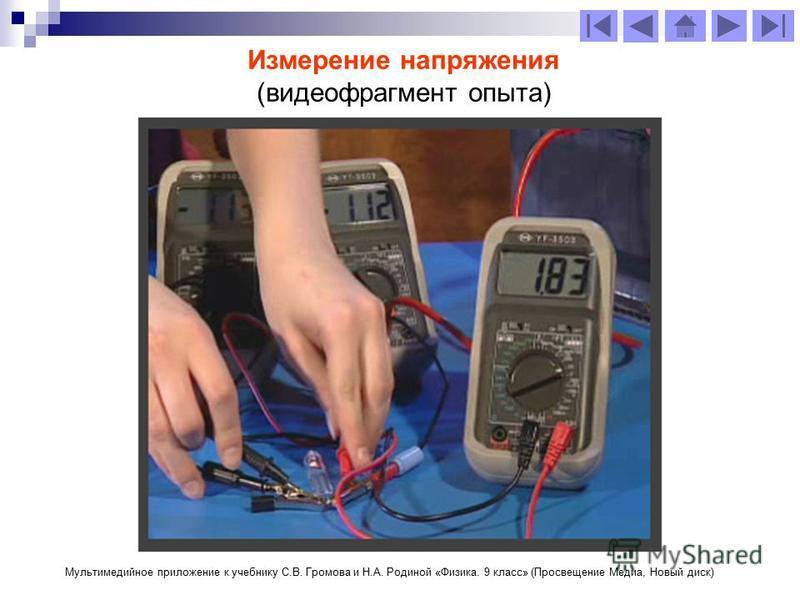 Измерение напряжения (видеофрагмент опыта) Мультимедийное приложение к учебнику С.В. Громова и Н.А. Родиной «Физика. 9 класс» (Просвещение Медиа, Новый диск)