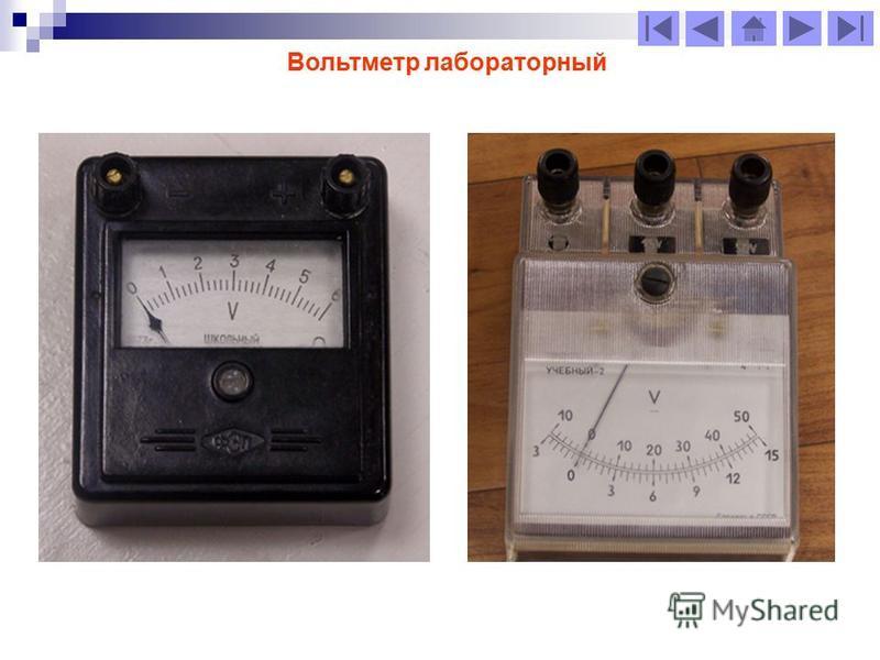 Вольтметр лабораторный