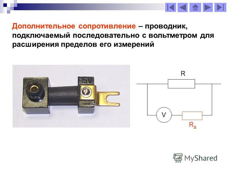 Дополнительное сопротивление – проводник, подключаемый последовательно с вольтметром для расширения пределов его измерений V RдRд R