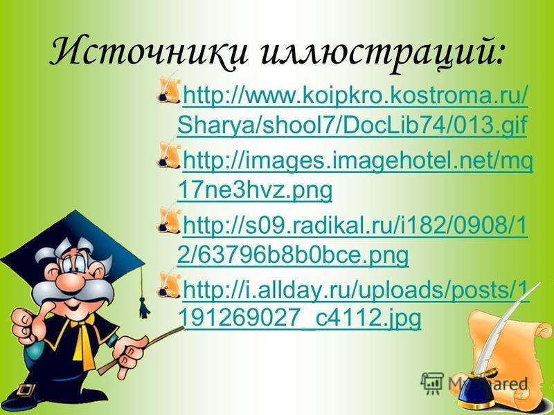 Источники иллюстраций: http://www.koipkro.kostroma.ru/ Sharya/shool7/DocLib74/013. gif http://images.imagehotel.net/mq 17ne3hvz.png http://s09.radikal.ru/i182/0908/1 2/63796b8b0bce.png http://i.allday.ru/uploads/posts/1 191269027_c4112.jpg