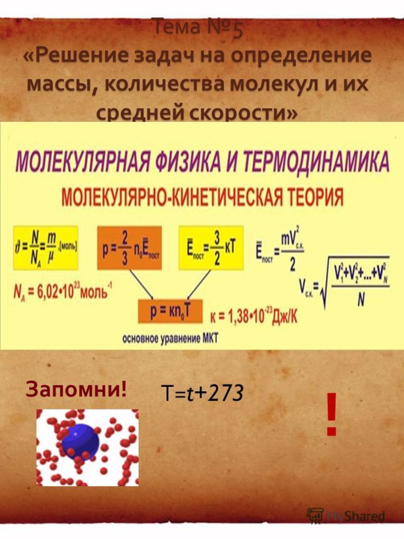 Сила тяжести, действующая на тело массой 50 грамм, равна: 50 Н5000 Н 5 Н0,5 Н 0,05 Н0,005 Н Сила Ответь на вопрос. Выбери правильный ответ.