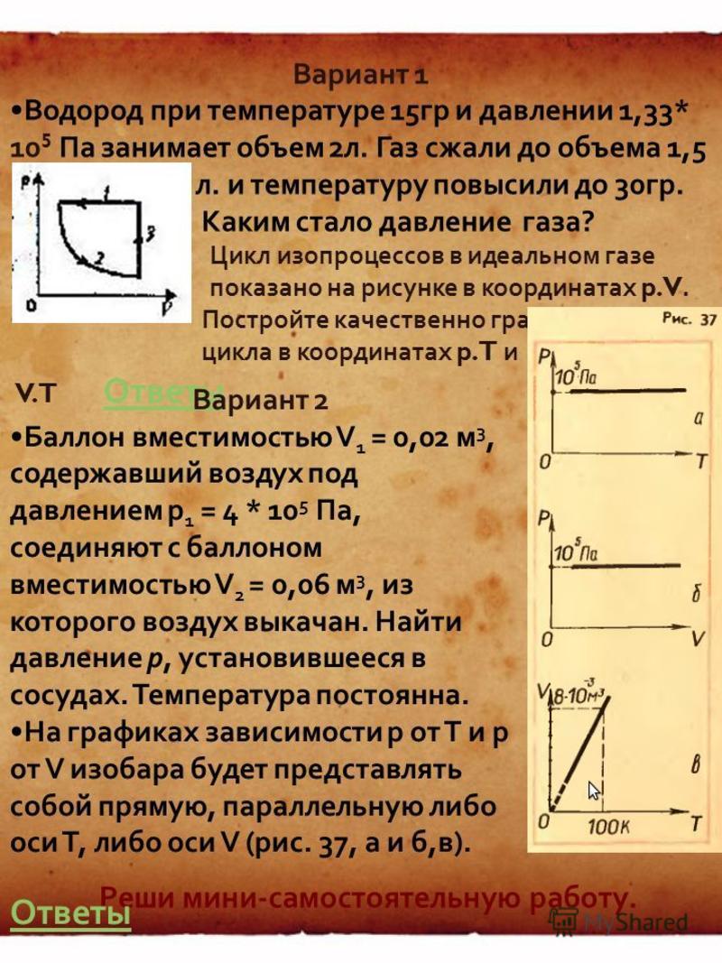 Тема 6 « Решение задач на газовые законы » Запомни ! !