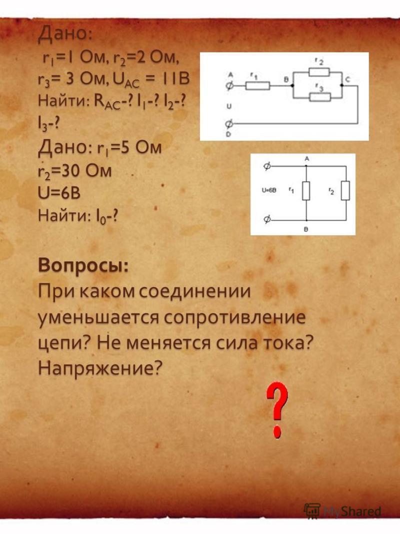 Тема 11 Расчет электрических цепей. R = R 1 + R 2. U = U 1 + U 2. Общее сопротивление R последовательно соединенных проводников R 1 и R 2 равно сумме их сопротивлений: Сила тока при последовательном соединении одинакова во всех проводниках, а напряже
