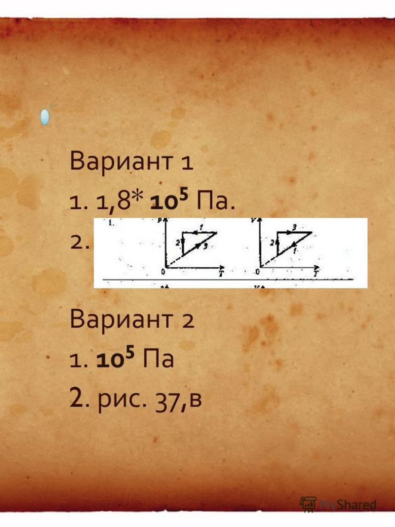 Ответы : 1. 1,37* 10 22 молекул 2. 24* 10 23 степени молекул 3. 1,5 л 4. 6* 10 24 степени молекул 5. 22 кг 6. 3* 10 24 степени атомов 7. 3,87* 10 18 молекул