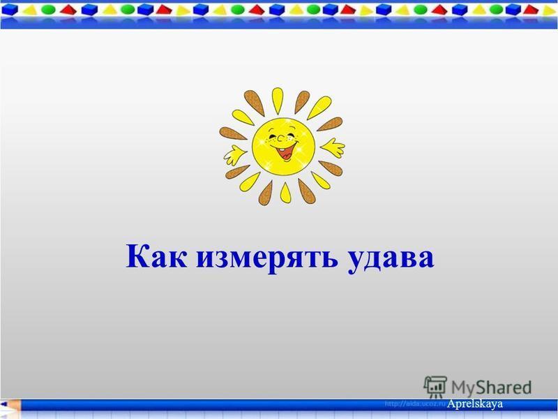 Как измерять удава Aprelskaya