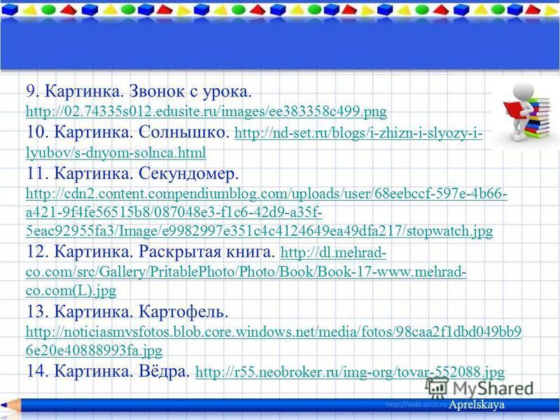 9. Картинка. Звонок с урока. http://02.74335s012.edusite.ru/images/ee383358c499. png 10. Картинка. Солнышко. http://nd-set.ru/blogs/i-zhizn-i-slyozy-i- lyubov/s-dnyom-solnca.html http://02.74335s012.edusite.ru/images/ee383358c499. png http://nd-set.r