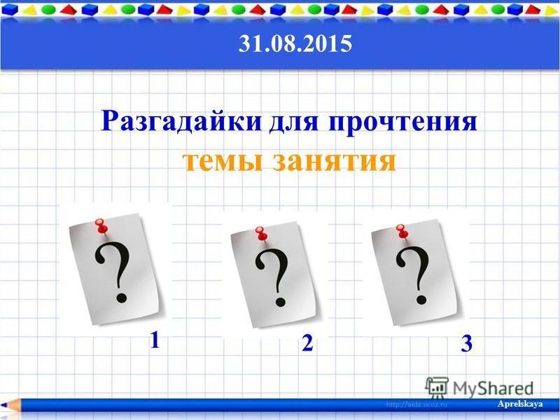 Разгадайки для прочтения темы занятия 31.08.2015 1 2 3 Aprelskaya