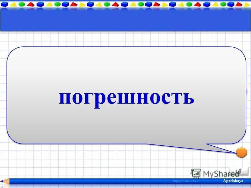РРРРРРРР РРРРРРРР Aprelskaya погрешность