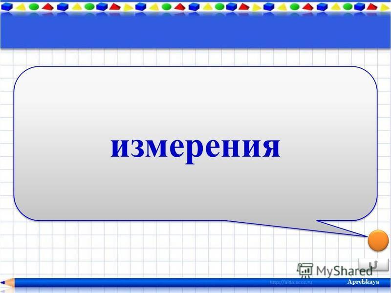 Aprelskaya измерения