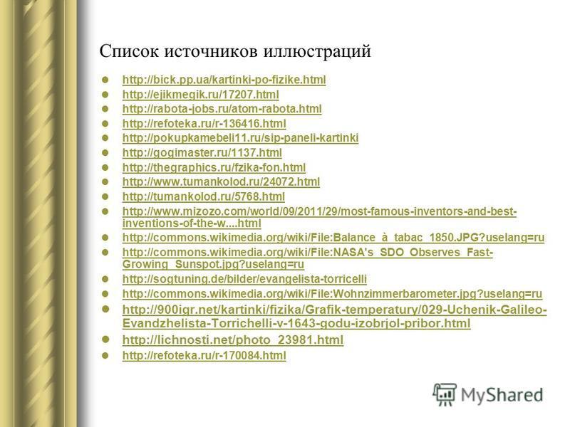 Список источников иллюстраций http://bick.pp.ua/kartinki-po-fizike.html http://ejikmegik.ru/17207. html http://rabota-jobs.ru/atom-rabota.html http://refoteka.ru/r-136416. html http://pokupkamebeli11.ru/sip-paneli-kartinki http://gogimaster.ru/1137.