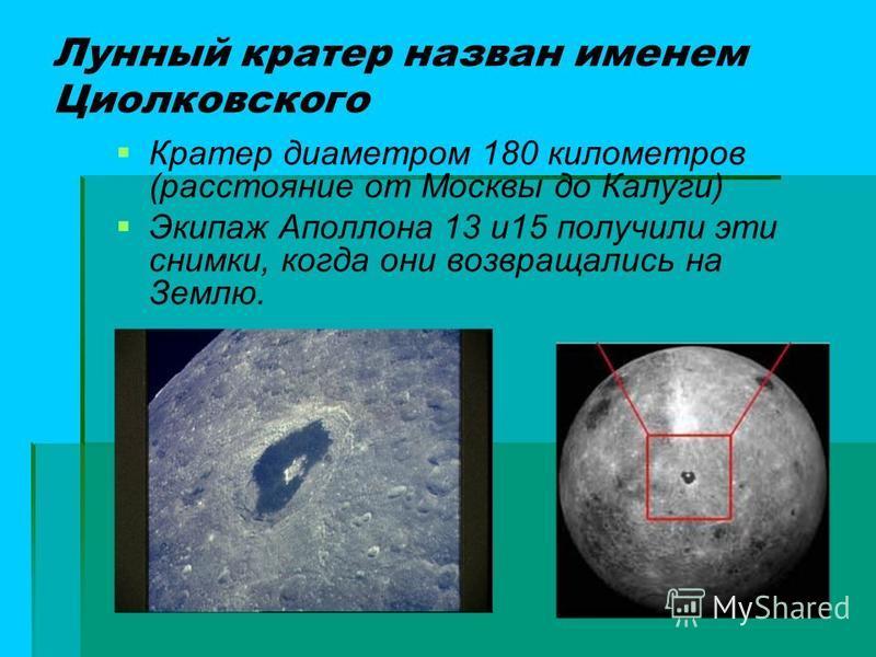 Лунный кратер назван именем Циолковского Кратер диаметром 180 километров (расстояние от Москвы до Калуги) Экипаж Аполлона 13 и 15 получили эти снимки, когда они возвращались на Землю.