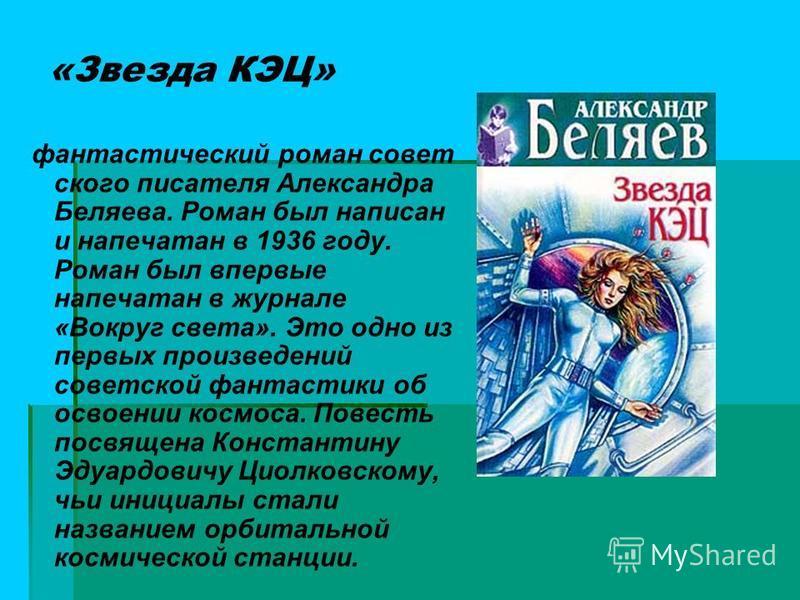«Звезда КЭЦ» фантастический роман советского писателя Александра Беляева. Роман был написан и напечатан в 1936 году. Роман был впервые напечатан в журнале «Вокруг света». Это одно из первых произведений советской фантастики об освоении космоса. Повес