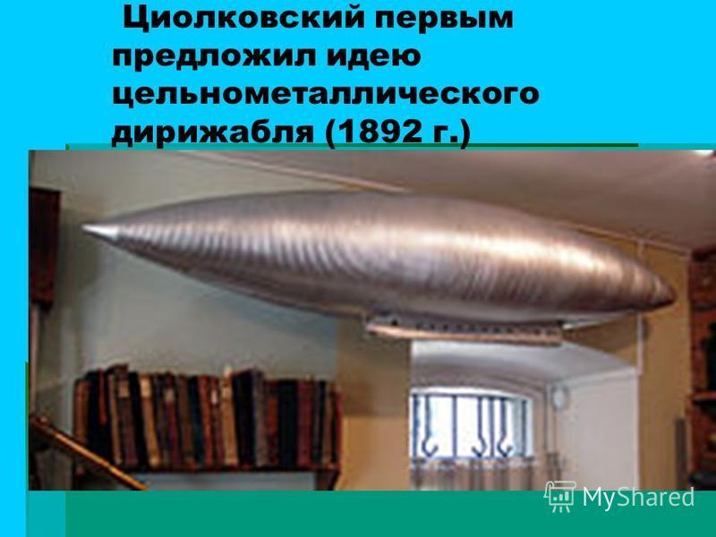 Циолковский первым предложил идею цельнометаллического дирижабля (1892 г.)