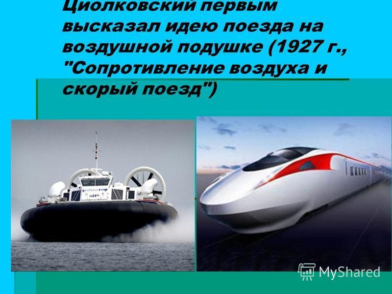 Циолковский первым высказал идею поезда на воздушной подушке (1927 г., Сопротивление воздуха и скорый поезд)