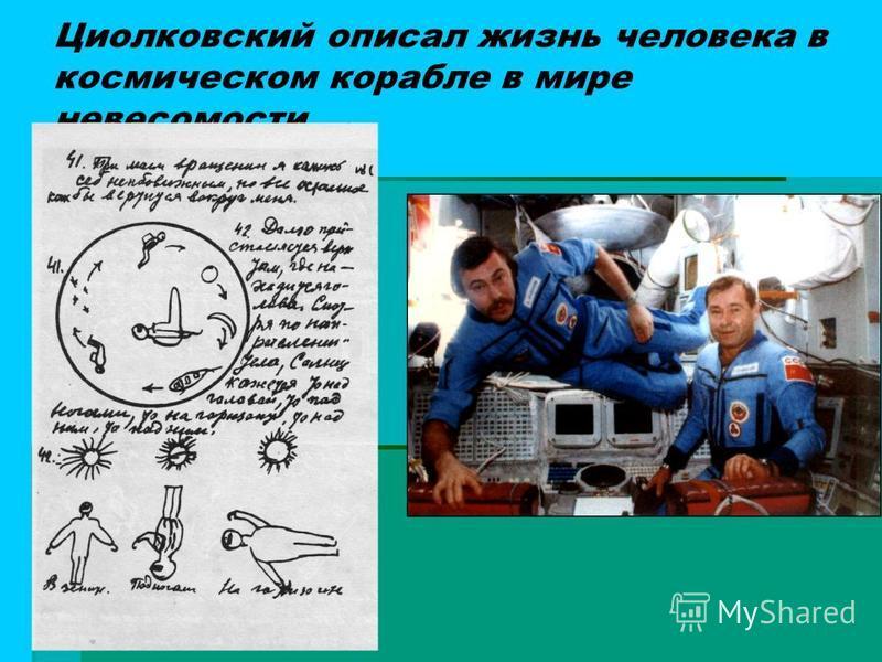 Циолковский описал жизнь человека в космическом корабле в мире невесомости