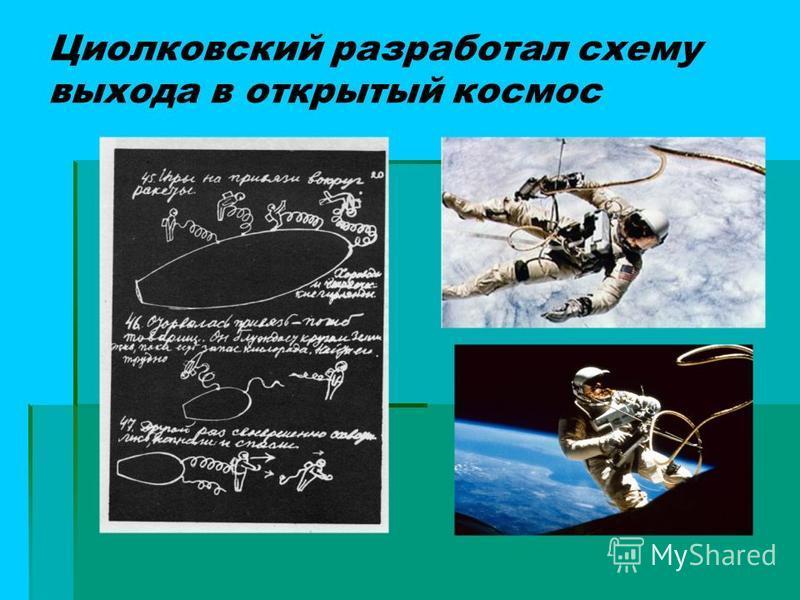 Циолковский разработал схему выхода в открытый космос