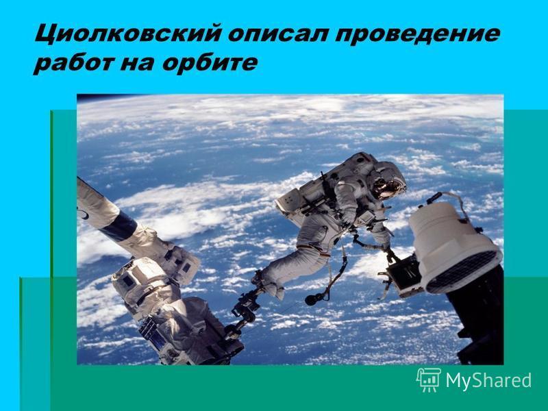 Циолковский описал проведение работ на орбите