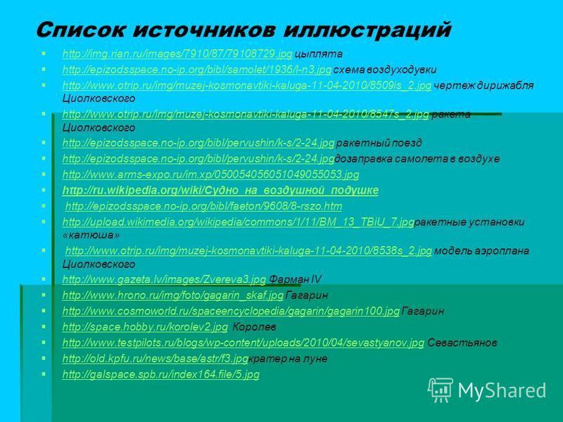 http://img.rian.ru/images/7910/87/79108729. jpg цыплята http://img.rian.ru/images/7910/87/79108729. jpg http://epizodsspace.no-ip.org/bibl/samolet/1936/l-n3. jpg схема воздуходувки http://epizodsspace.no-ip.org/bibl/samolet/1936/l-n3. jpg http://www.