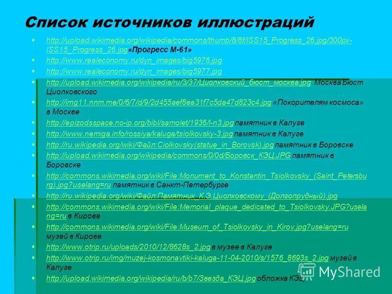 http://upload.wikimedia.org/wikipedia/commons/thumb/8/8f/ISS15_Progress_26.jpg/300px- ISS15_Progress_26.jpg«Прогресс М-61» http://upload.wikimedia.org/wikipedia/commons/thumb/8/8f/ISS15_Progress_26.jpg/300px- ISS15_Progress_26. jpg http://www.realeco
