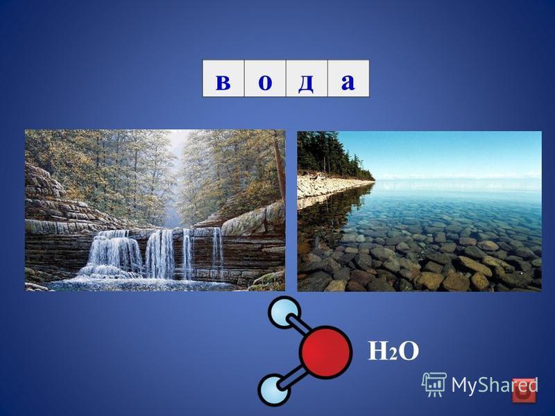 вода Н2ОН2О
