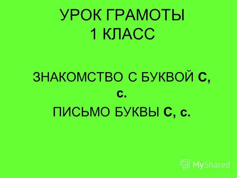 УРОК ГРАМОТЫ 1 КЛАСС ЗНАКОМСТВО С БУКВОЙ С, с. ПИСЬМО БУКВЫ С, с.