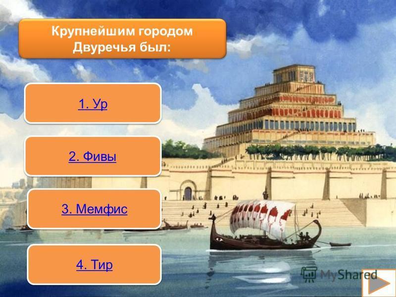 Крупнейшим городом Двуречья был: 1. Ур 2. Фивы 3. Мемфис 4. Тир
