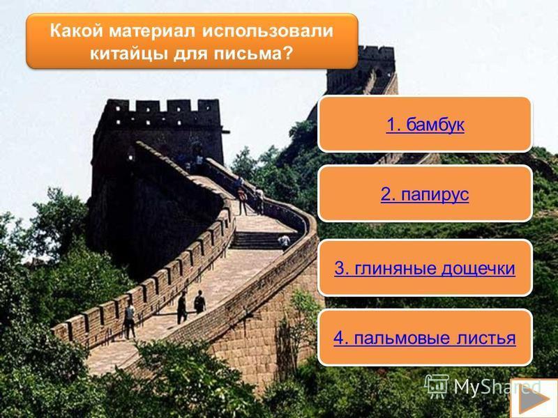 Какой материал использовали китайцы для письма? 1. бамбук 2. папирус 3. глиняные дощечки 4. пальмовые листья