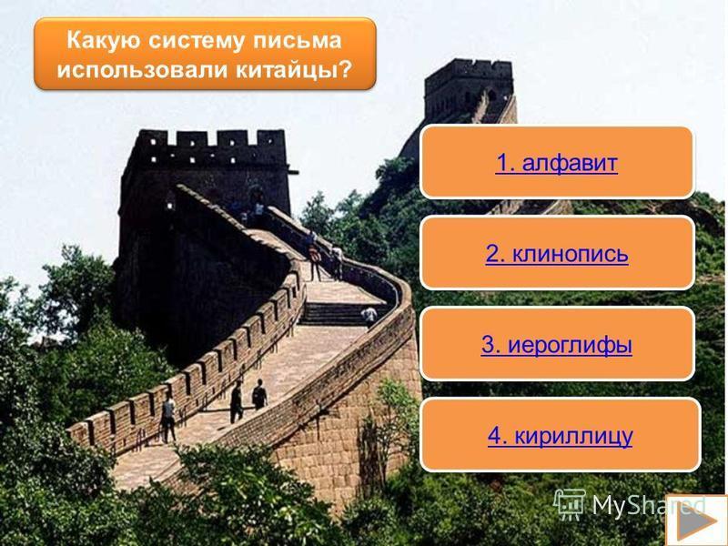 1. алфавит 2. клинопись 3. иероглифы 4. кириллицу Какую систему письма использовали китайцы?