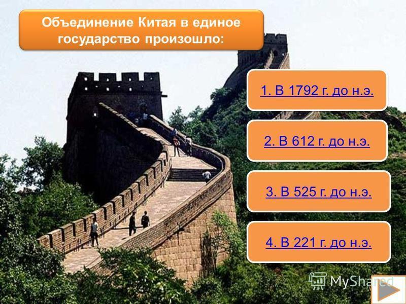 1. В 1792 г. до н.э. 2. В 612 г. до н.э. 3. В 525 г. до н.э. 4. В 221 г. до н.э. Объединение Китая в единое государство произошло: