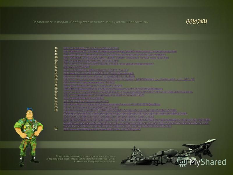 ССЫЛКИ 26.http://lenta.ru/news/2010/12/21/stop1/ http://lenta.ru/news/2010/12/21/stop1/ 27.http://bastion-karpenko.narod.ru/667BRDM_01. html http://bastion-karpenko.narod.ru/667BRDM_01. html 28.http://www.milrus.com/rvsn/rs12m.shtml http://www.milrus
