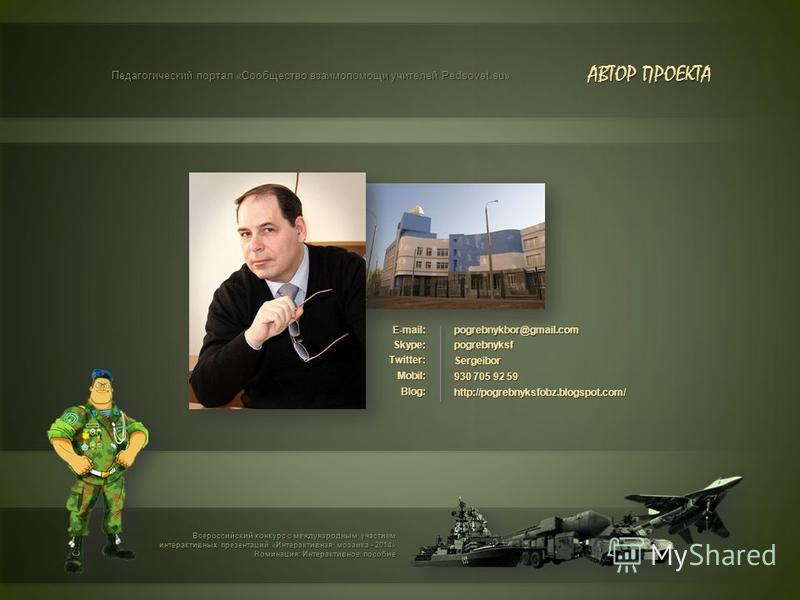 ССЫЛКИ 68.http://ilearned.ru/behavior/den-tyla-vooruzhennyh-sil-rossiyskoy-federaci http://ilearned.ru/behavior/den-tyla-vooruzhennyh-sil-rossiyskoy-federaci 69.http://www.tverlife.ru/news/31632. htmli http://www.tverlife.ru/news/31632. htmli 70.http