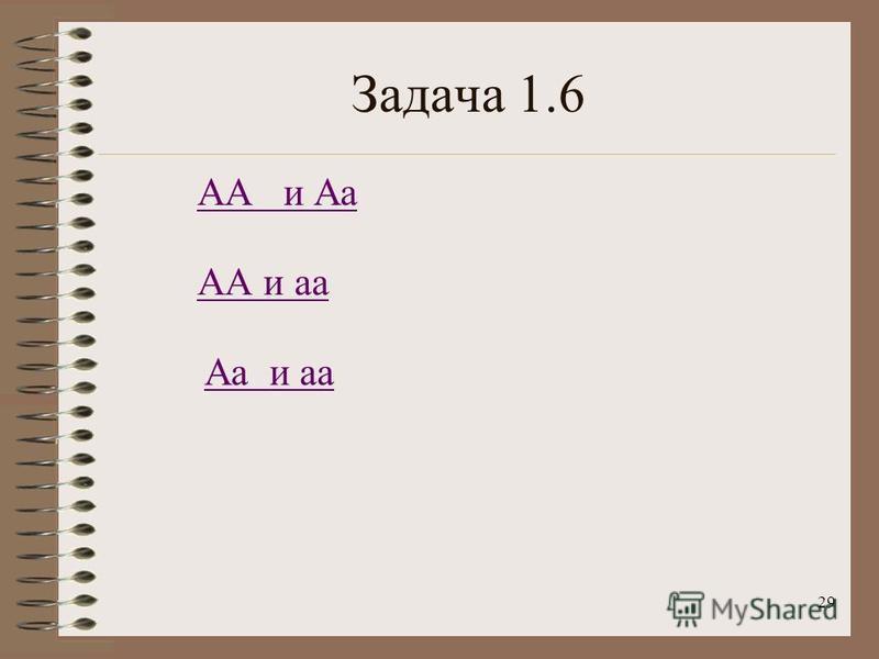 29 Задача 1.6 АА и Аа АА и а Аа и а