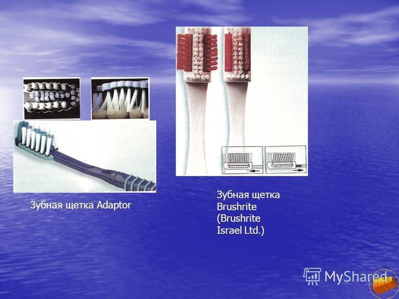 3 убная щетка Adaptor Зубная щетка Brushrite (Brushrite Israel Ltd.)