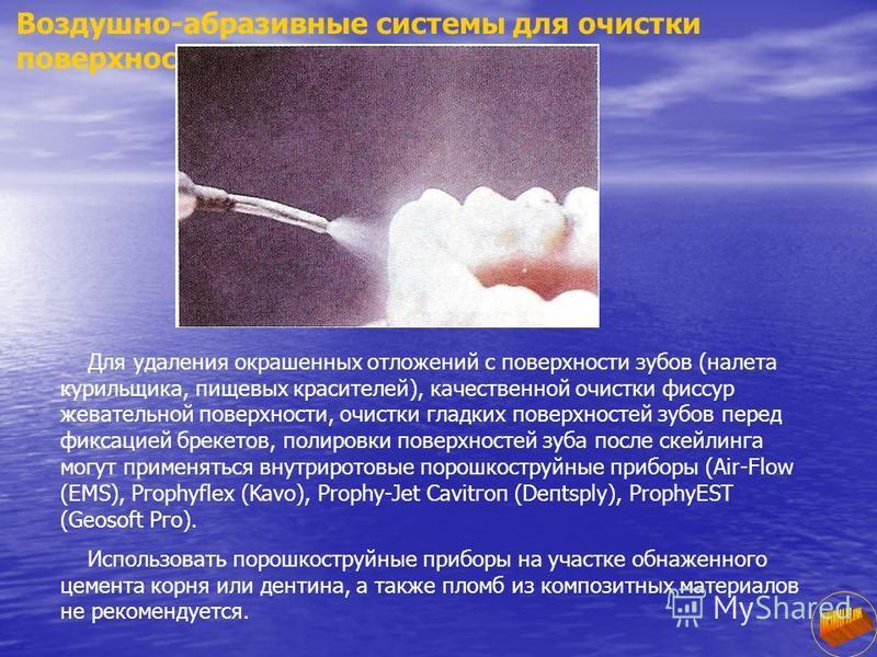 Воздушно-абразивные системы для очистки поверхности зуба Для удаления окрашенных отложений с поверхности зубов (налета курильщика, пищевых красителей), качественной очистки фиссур жевательной поверхности, очистки гладких поверхностей зубов перед фикс