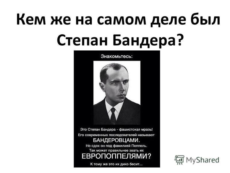 Кем же на самом деле был Степан Бандера?