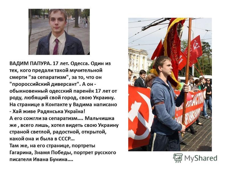 ВАДИМ ПАПУРА. 17 лет. Одесса. Один из тех, кого предали такой мучительной смерти