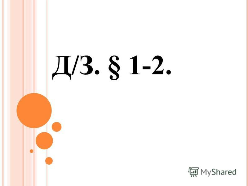 Д/З. § 1-2.
