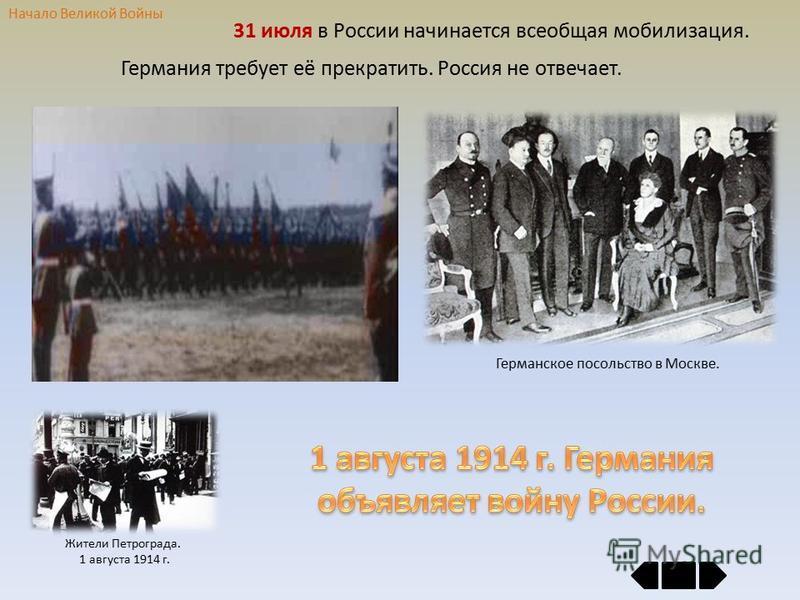 Начало Великой Войны 31 июля в России начинается всеобщая мобилизация. Германия требует её прекратить. Россия не отвечает. Германское посольство в Москве. Жители Петрограда. 1 августа 1914 г.