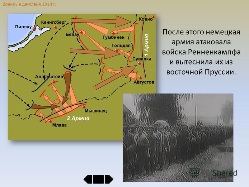 Военные действия 1914 г. После этого немецкая армия атаковала войска Ренненкампфа и вытеснила их из восточной Пруссии.