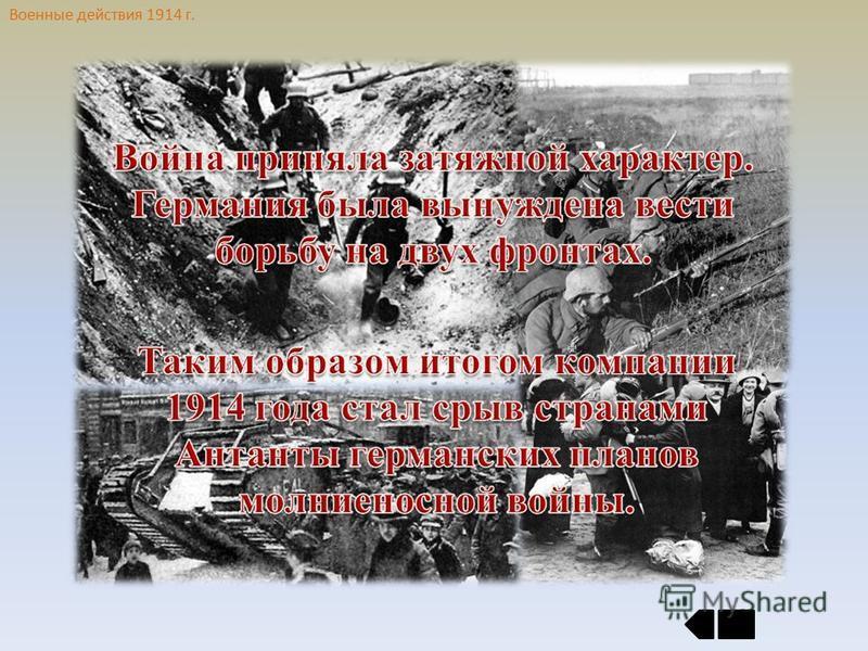 Военные действия 1914 г.